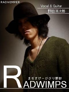 野田洋次郎の画像 p1_33